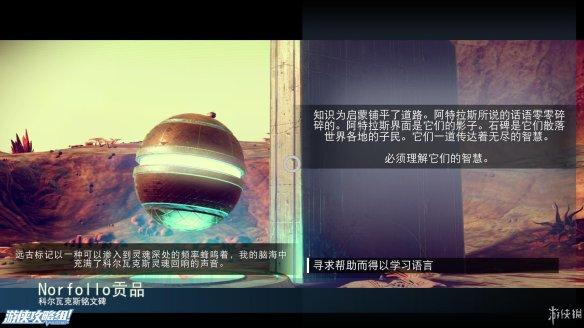 第一章:靠近攻略(2)_无人深空游戏攻略:界面介嫡女将军勿离开星球图片