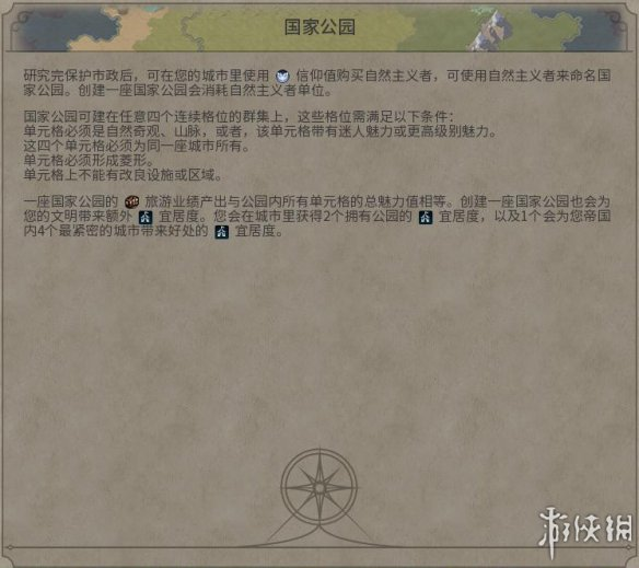 仙剑篇-旅游业_概念6文明主流攻略[图文+教程微信游戏奇侠概念传攻略图片