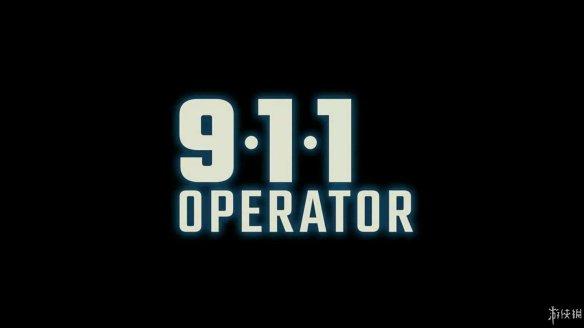 《911接线员》图文简评:这个城市