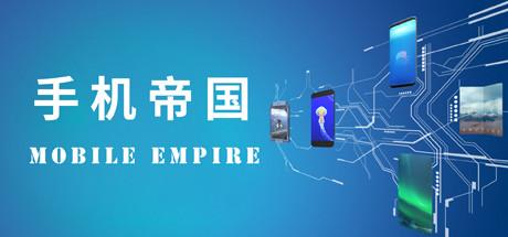 《手机帝国》图文评测:我们的目标是做大手机