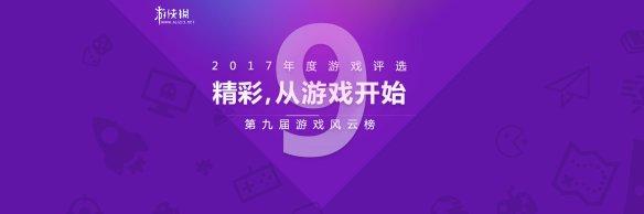 网络游戏--2017年度游侠游戏风云榜 年度人气网游揭晓