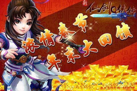 仙剑虐侠传 160章全