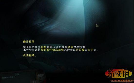 谜画之塔2暗夜飞行