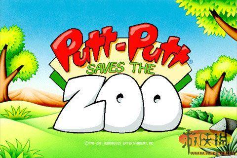 宝宝噗车噗车动物园 Putt Putt Saves The Zoo -Putt Putt Saves The Zoo