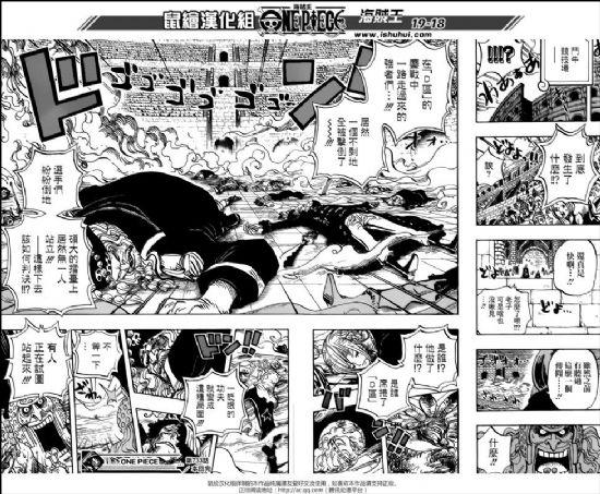 海贼王漫画733话最新更新《D组全灭了?!》喵爱漫画图片