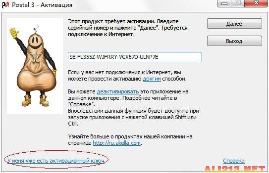 Keygen, кейген для Postal 3 / Постал 3 - СкачатьКупить Postal 3