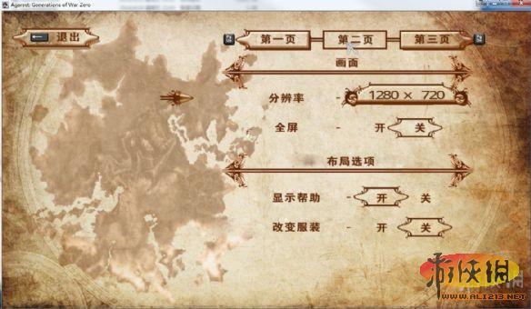 阿加雷斯特戰記Zero(Agarest: Generations of War Zero)LMAO漢化組漢化補丁V2.0