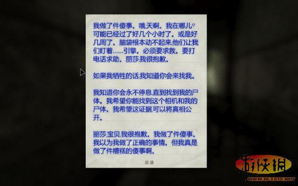 逃生:告密者(Outlast: Whistleblower)LMAO漢化組漢化補丁V1.0
