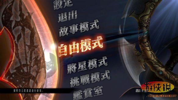 真三國無雙7:猛將傳(Shin Sangokumusou 7 Moushouden)LMAO漢化組漢化補丁V1.8