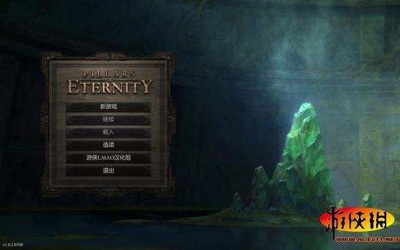 永恆之柱(Pillars of Eternity)LMAO漢化組內核漢化補丁V1.3[可輸入中文名]