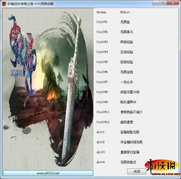 軒轅劍外傳:穹之扉(Xuanyuan Sword The Gate Of Firmament)十五項修改器Build02