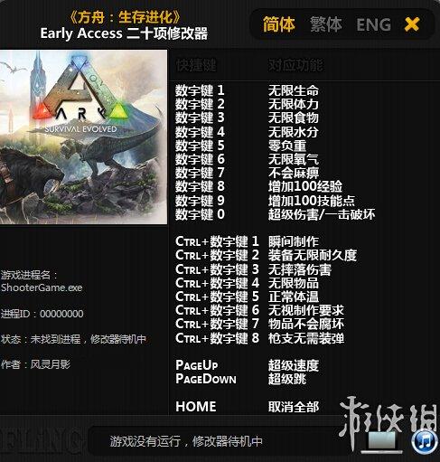 方舟:生存進化(Ark: Survival Evolved)v1.551-171.3二十項修改器風靈月影版