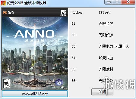 纪元2205 全版本六项修改器(感谢游侠会员403156253原创制作)