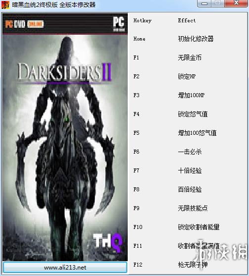 末世騎士2:終極版(Darksiders 2: Deathinitive Edition)全版本十二項修改器