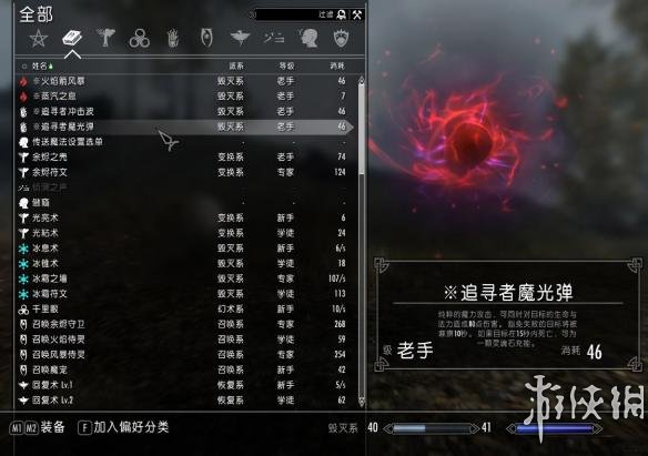 上古卷軸5(The Elder Scrolls V: Skyrim)毀滅法術擴展(DragonsReach)