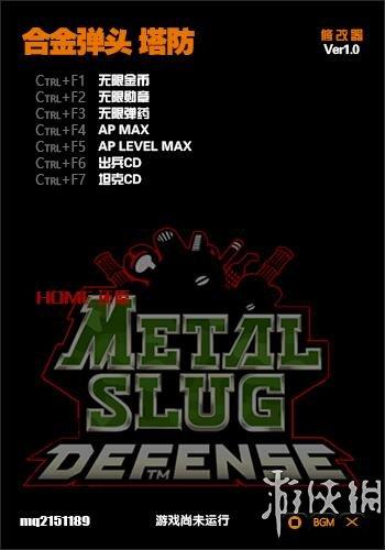 越南大戰塔防(METAL SLUG DEFENSE)v1.0七項修改器mq2151189版