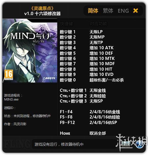 靈魂原點(Mind Zero)v1.0十六項修改器風靈月影版