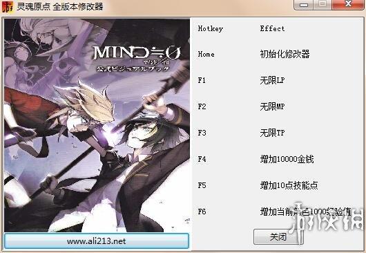 靈魂原點(Mind Zero)V1.0六項修改器
