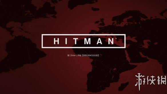 殺手6(Hitman)LMAO漢化組內核漢化補丁V8.1