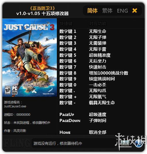 正當防衛3(Just Cause 3)v1.0-v1.05十五項修改器風靈月影版