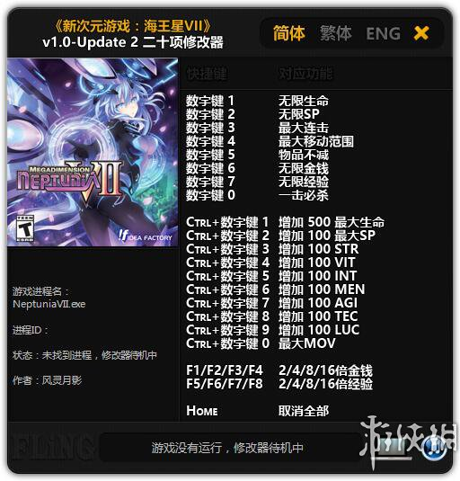 新次元海王星VII(Megadimension Neptunia VII)v1.0-Update 2 十二項修改器風靈月影版