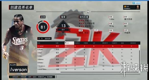 NBA 2K17(NBA 2K17)Viper NBA2K17名單 V10.23