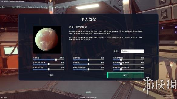 奧西裡斯:新黎明(Osiris: New Dawn)軒轅漢化組漢化補丁V1.0