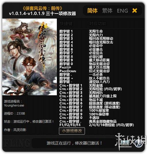 俠客風雲傳前傳(Tale of Wuxia)v1.0.1.9三十一項修改器風靈月影版