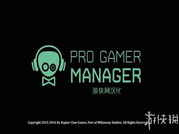 職業玩家經理(Pro Gamer Manager)LMAO漢化組漢化補丁V2.0