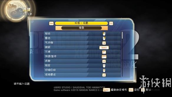 龍珠:超宇宙2(Dragon Ball Xenoverse 2)LMAO漢化組漢化補丁V3.8