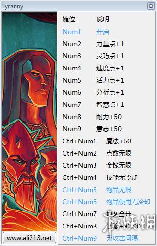 暴君(Tyranny)v1.0.0.0008十七項修改器