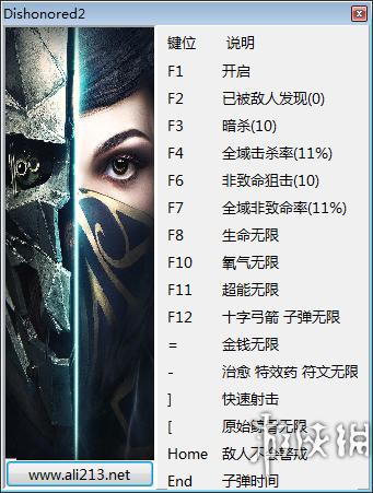 冤罪殺機2(Dishonored 2)十五項修改器