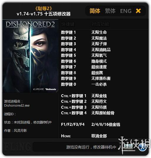 冤罪殺機2(Dishonored 2)v1.74-v1.75十五項修改器風靈月影版