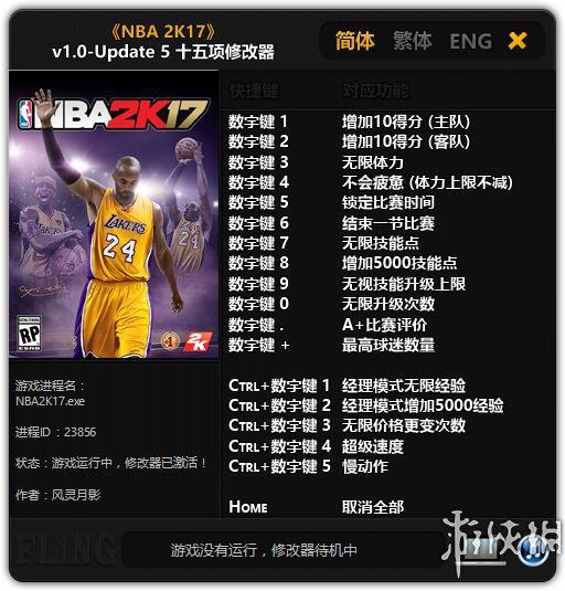 NBA 2K17(NBA 2K17)v1.0-Update5十五項修改器風靈月影版[更新5]