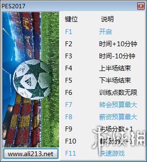 世界足球競賽2017(Pro Evolution Soccer 2017)v1.01.00十項修改器