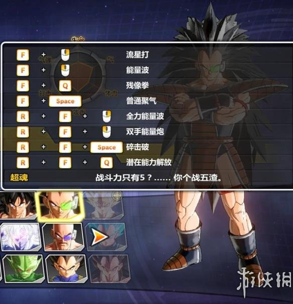 龍珠:超宇宙2(Dragon Ball Xenoverse 2)戰五渣拉蒂茲MOD