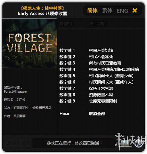封建時代:林中村落(Life is Feudal: Forest Village)v0.9.6032八項修改器風靈月影版[2016.12.31更新]