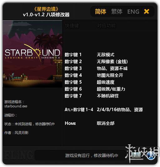星界邊境(Starbound)v1.0-v1.2.0八項修改器風靈月影版[64位版|更新8]