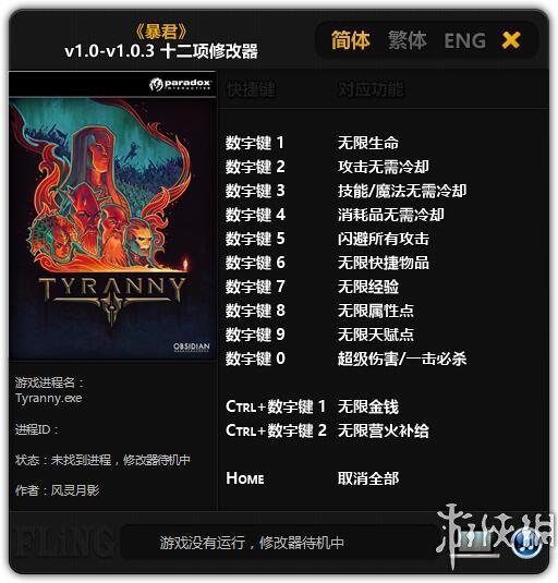 暴君(Tyranny)v1.0-v1.0.3十二項修改器風靈月影版