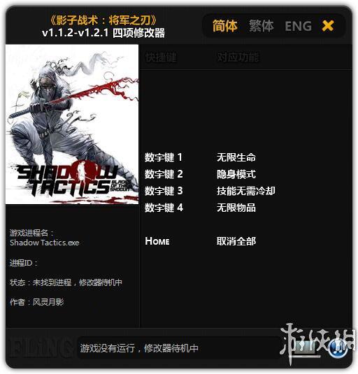 影子戰術:將軍之刃(Shadow Tactics: Blades of the Shogun)v1.1.2-v1.2.1四項修改器風靈月影版
