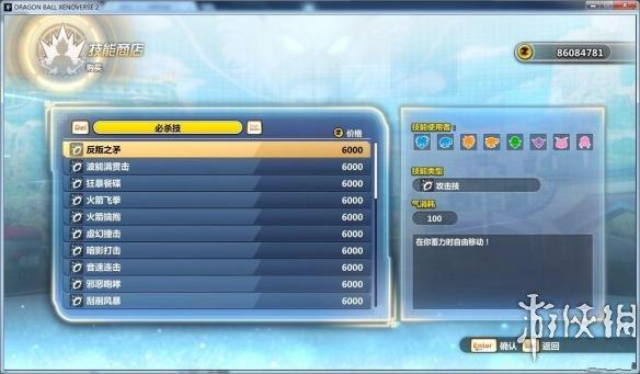 龍珠:超宇宙2(Dragon Ball Xenoverse 2)v1.04版npc技能商店MOD