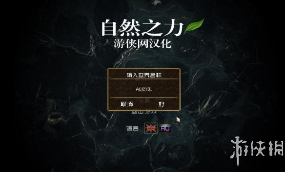 自然之力(Force of Nature)LMAO漢化組漢化補丁V1.1