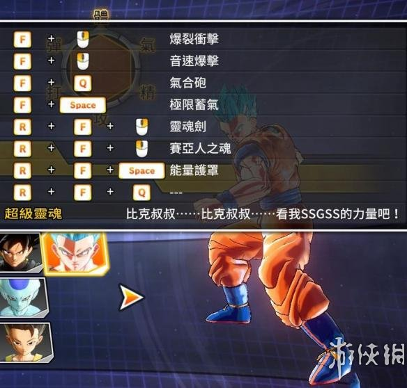 龍珠:超宇宙2(Dragon Ball Xenoverse 2)SSGSS孫悟飯暴力MOD
