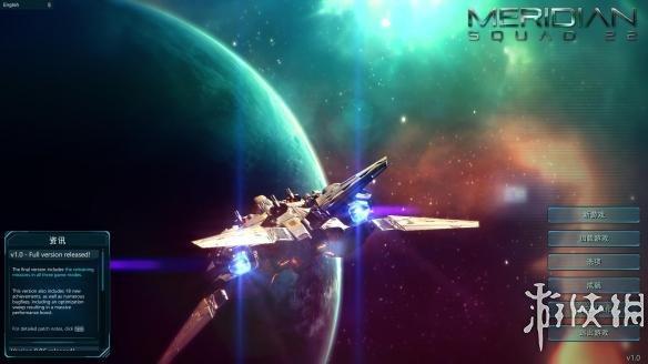 子午線:22分隊(Meridian: Squad 22)LMAO漢化組漢化補丁V1.0