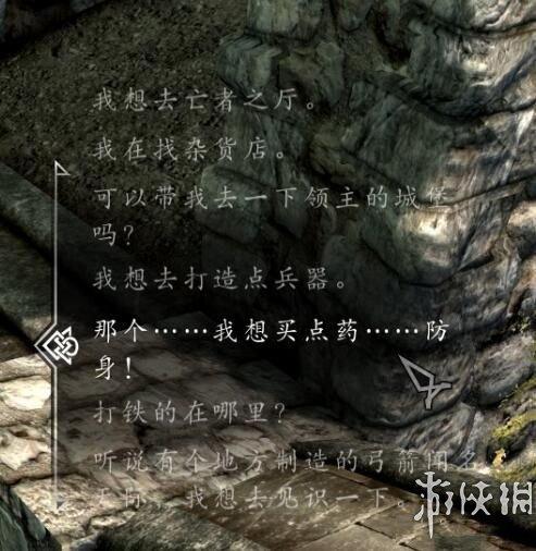 上古卷軸5:天際重制版(The Elder Scrolls V: Skyrim Special Edition)問路MOD