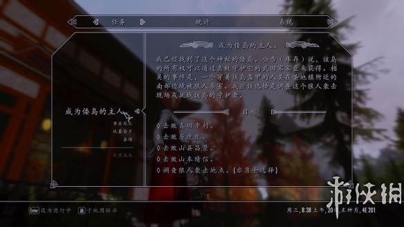 上古卷軸5:天際重制版(The Elder Scrolls V: Skyrim Special Edition)武士島MOD