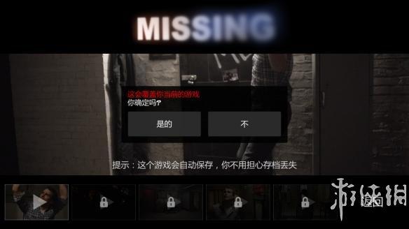 失踪:驚險遊戲(MISSING: An Interactive Thriller)獨立漢化組漢化補丁V2.0