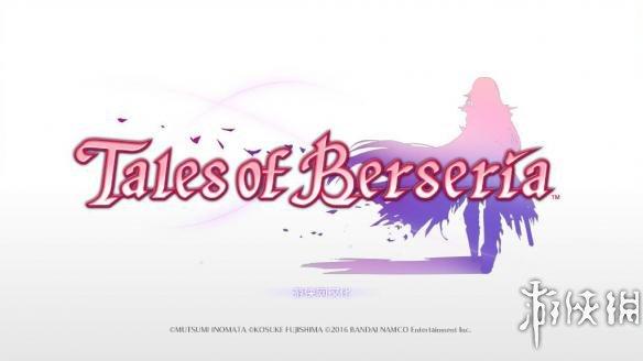狂戰傳說(Tales of Berseria)LMAO漢化組漢化補丁V1.0