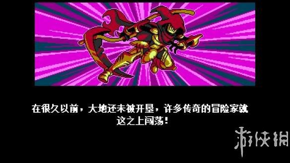 鏟子騎士:幽靈的折磨(Shovel Knight: Specter of Torment)LMAO漢化組內核漢化補丁V3.0