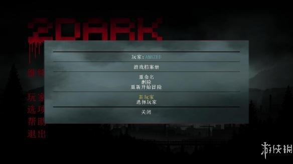 2Dark(2Dark)LMAO漢化組漢化補丁V2.0